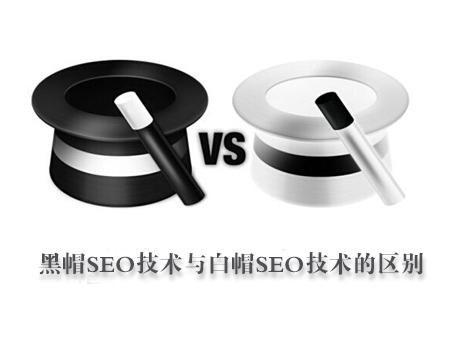 黑帽SEO技术与白帽SEO技术的区别