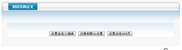 西部数码linux主机和win主机404错误页面设置方法