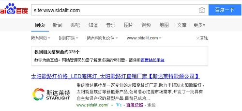 重庆SEO优化方案