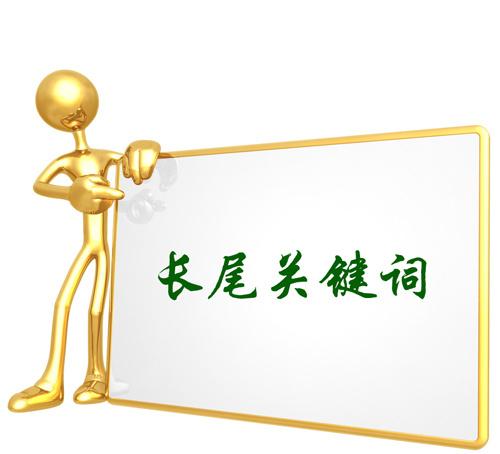 重庆SEO第三课:长尾关键词的认识!