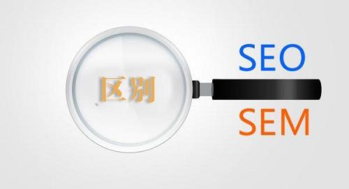 SEO优化与SEM(竞价)区别在哪?