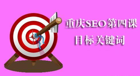 重庆SEO第四课:什么是目标关键词
