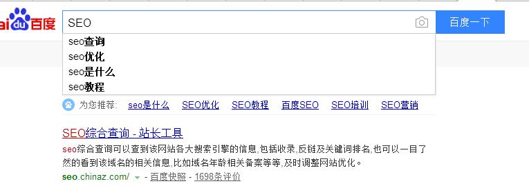 搜索引擎下拉框挖掘长尾关键词