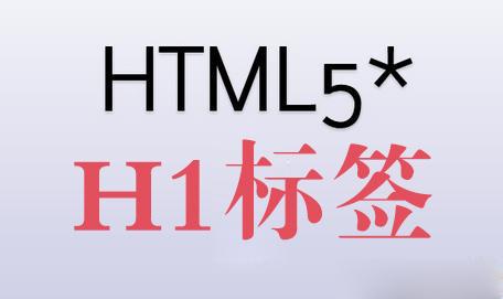 网站h1标签的作用