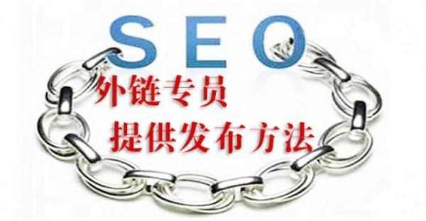 为做SEO外链专员提供发布方法