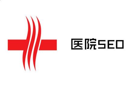 医疗SEO网站推广方法