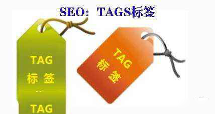 tag标签是什么?如何优化tag标签?