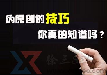 重庆SEO分享高质量伪原创文章技巧
