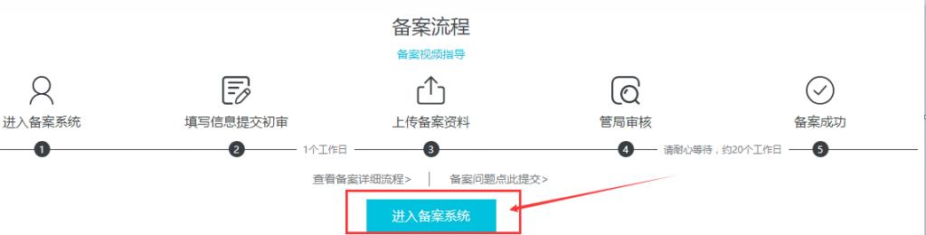 个人网站备案流程