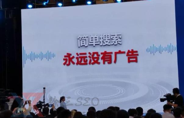 重庆SEO解析简单搜索永无广告的看法