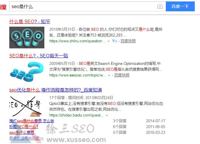 重庆SEO详解刷百度下拉框是怎么玩出来的