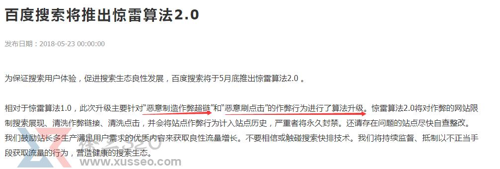 【苏州SEO培训】解析惊雷算法2.0