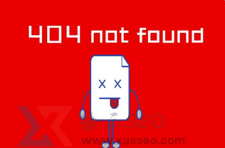 404 not found页面对SEO有什么影响
