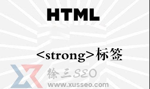strong是什么意思,strong标签对SEO的重要性