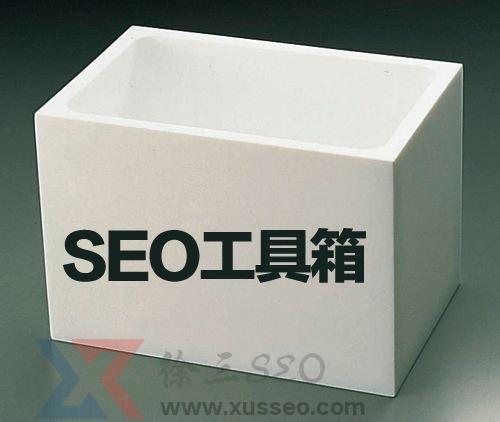 刑天seo:说说seo常用工具