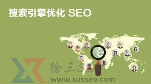 搜索引擎排名:影响搜索引擎排名的因素是什么
