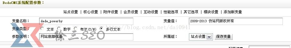 power by dedecms调用版权怎么去掉