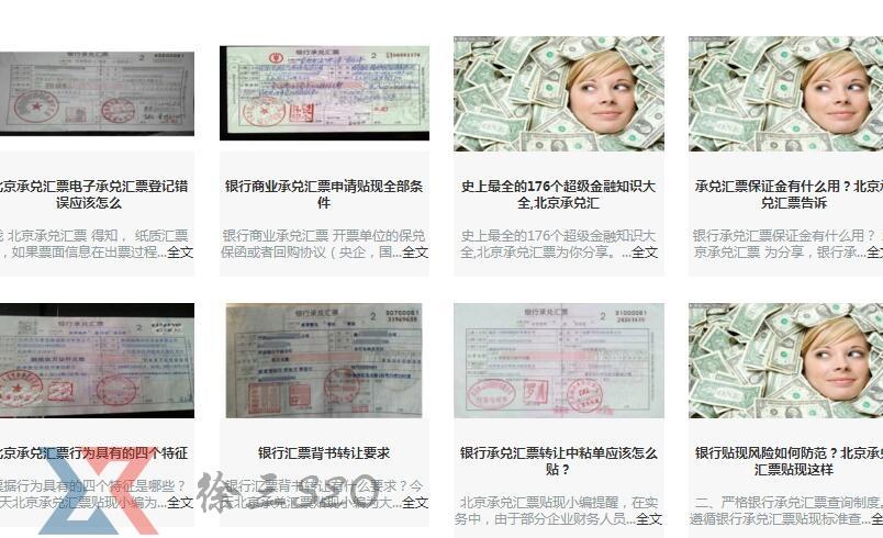 北京承兑汇票贴现seo案例分享