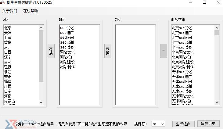 「SEO工具」10万关键词瞬间组成软件