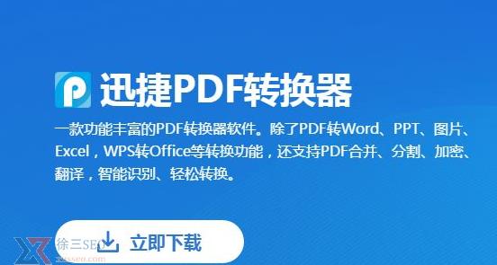 pdf转换成word免费版_迅捷PDF转换器破解版