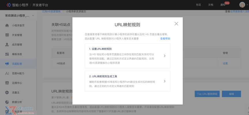 小程序SEO:快速使用小程序替换H5页面