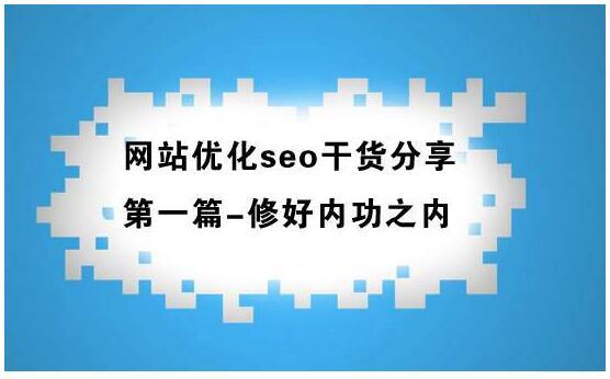 【快速排名培训】_SEO排名技巧方法一些思维认知