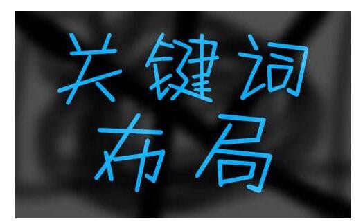 【快速排名服务】_SEO关键词优化技巧之关键词选取