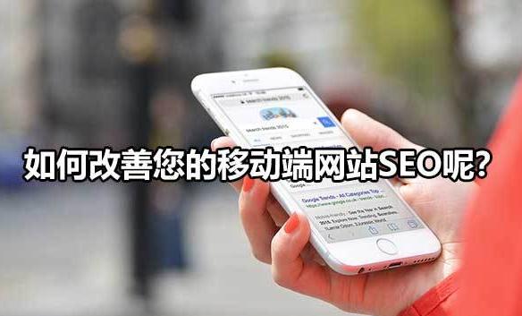 【seo网站快速排名软件】_如何改善您的移动端网站SEO呢?