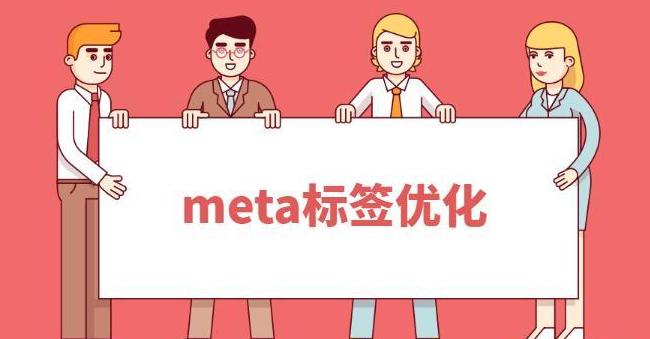 meta标签