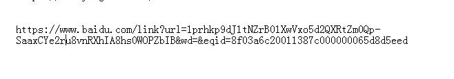 域名对应的字符串
