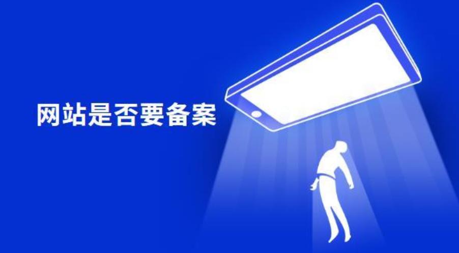 【seo快速优化排名】_网站备案不备案对于seo优化来说是否有影响呢?