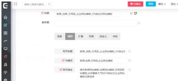 企业网站管理系统后台