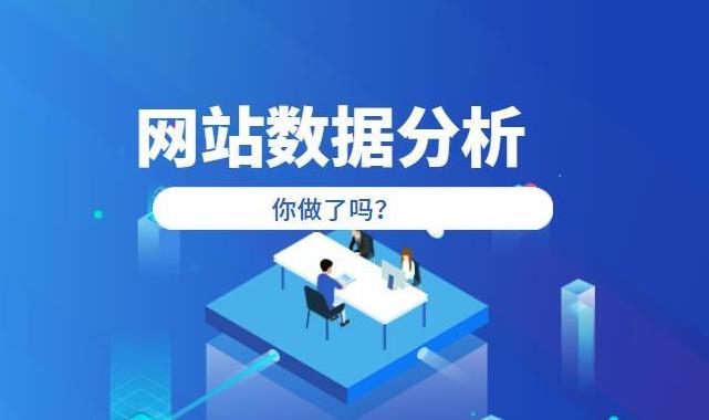 seo网站优化之数据