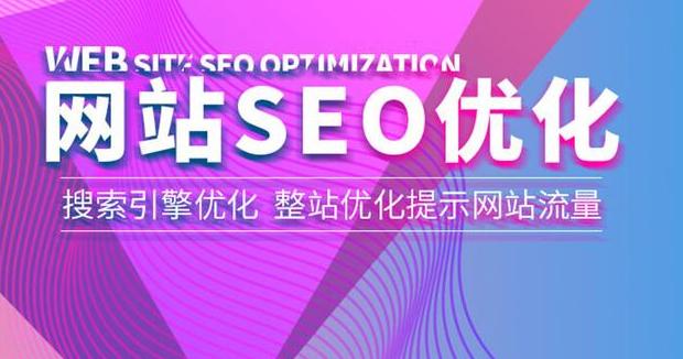 搭建网站后,如何做SEO优化排名?