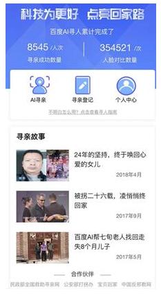 """全民搜索""""梅姨"""" 李彦宏的""""AI寻人""""更受期待"""