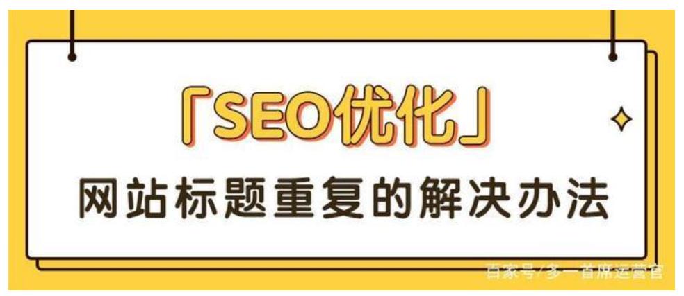 网站SEO优化标题