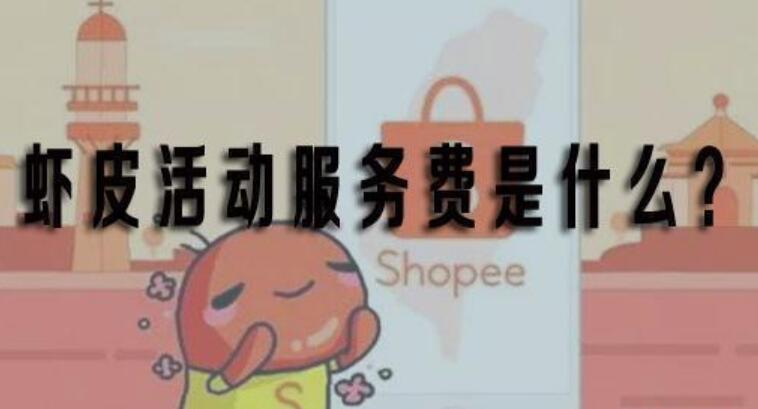 shopee虾皮活动服务费是怎么计算的
