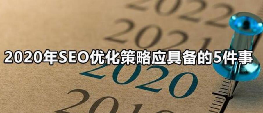 2020年SEO优化策略应具备的5件事