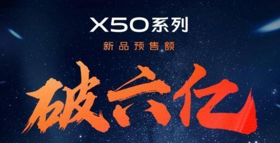 vivo X50系列