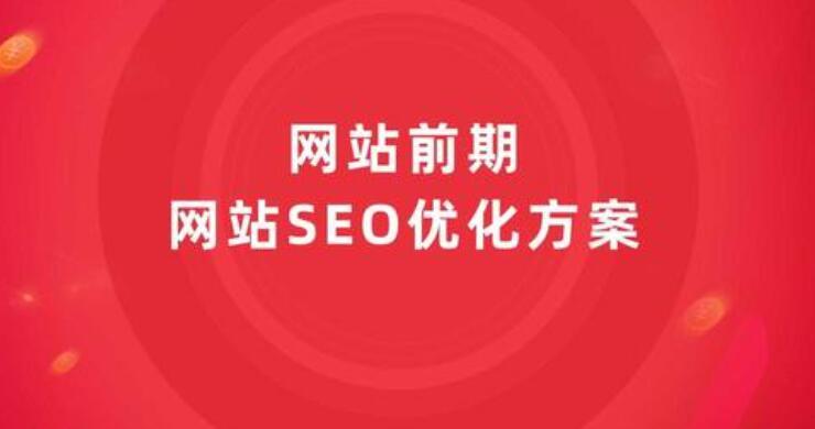 网站前期网站SEO优化方案