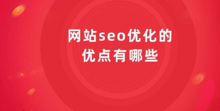 网站seo优化的优点