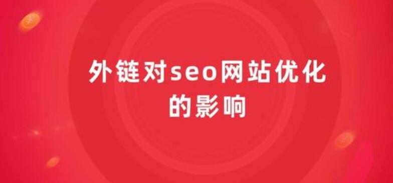 外链对seo网站优化