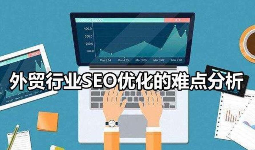 外贸行业SEO优化的难点分析