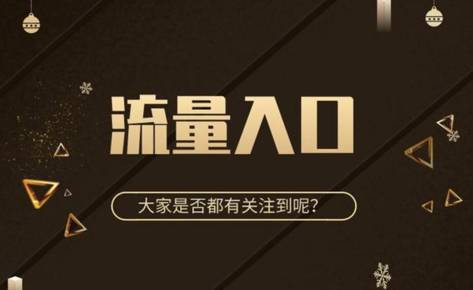 【seo黑帽工具】_网站seo优化之流量入口问题!