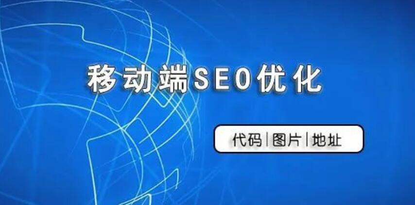 【快速排名服务】_移动端也需要SEO吗?从哪方面提高排名权重呢?