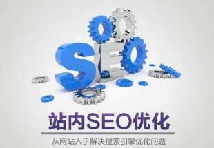【英文谷歌优化】seo如何快速入门【seo入门学习教程】