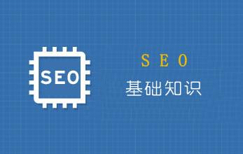 【谷歌排名】【SEO基础】关于SEO优化最基础的18个知识点!新手必学!