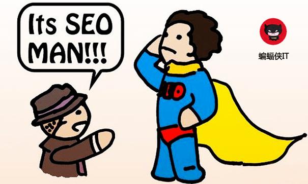 SEO对电子商务网站的意义与影响!