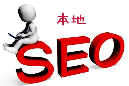 本地搜索SEO:中小企业、商家网站优化指南!