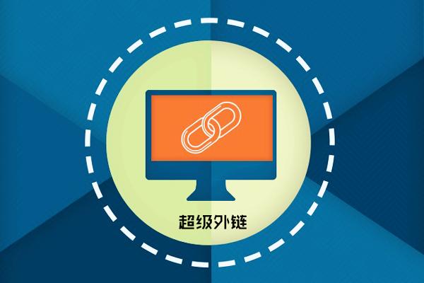 超级外链是什么意思,SEO超级外链工具有用吗?